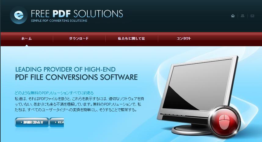 PDFにかかったパスワードを解除する方法