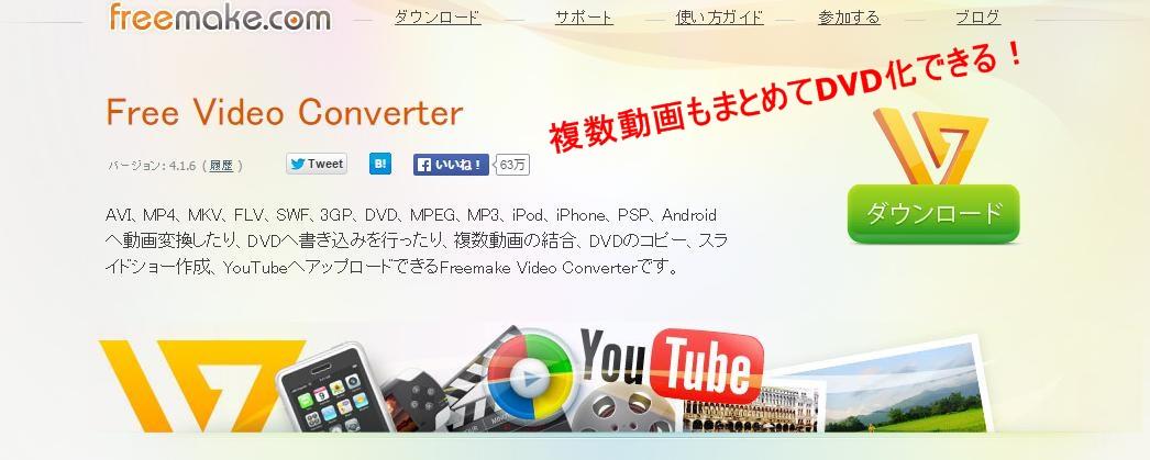 スマホで撮った動画をDVDで見れるようにする方法