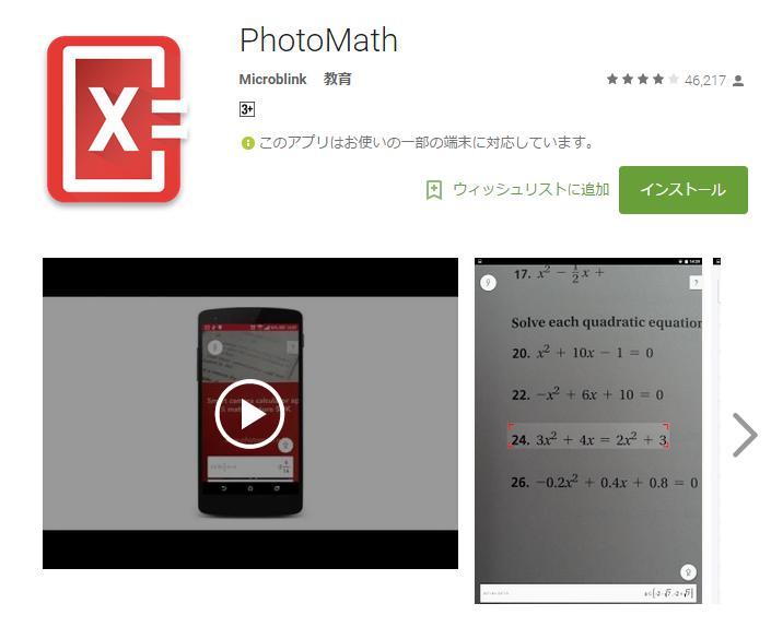 数学の問題の答えがわかる神アプリ