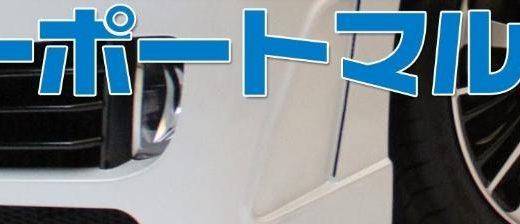 格安通販アルミ ホイール タイヤ セットは「マルゼンタイヤ」今すぐ検索!