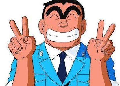 眉毛が繋がってるアニメの主人公はこち亀の両津勘吉